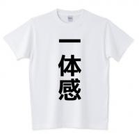 一体感Tシャツ