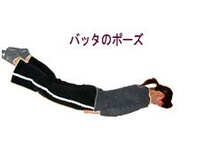yogapose_batta.jpg