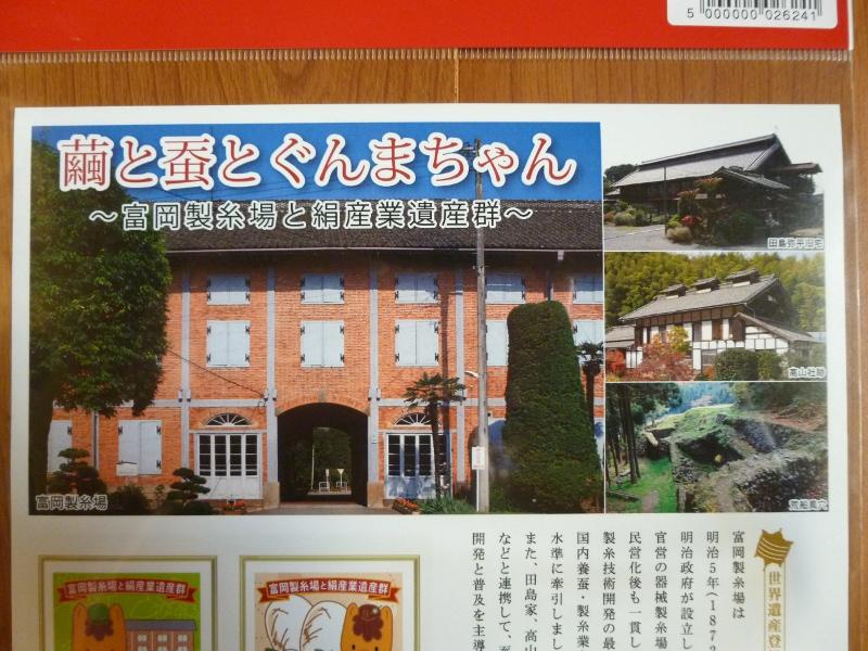 ぐんまちゃんの富岡製糸場記念切手 群馬の観光や名物と上