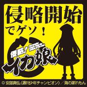 テレビアニメ 「侵略!イカ娘」アニメ公式サイト