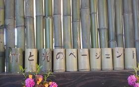 竹と光のページェント入口昼⑥