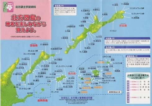 北方四島の地名を楽しみながら覚えよう