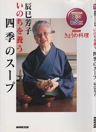 四季のスープ 辰巳芳子