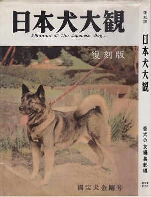 日本犬大観 復刻版