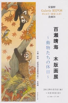 百瀬晴海 木版画展