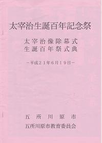 太宰治生誕百年記念祭①