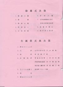 太宰治生誕百年記念祭②