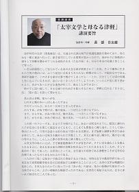太宰治生誕百年記念フォーラム②