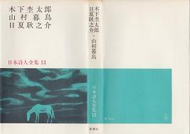 日本詩人全集 13