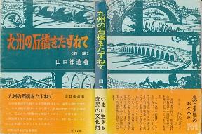 九州の石橋をたずねて<前編>