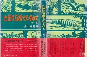 九州の石橋をたずねて<中編>