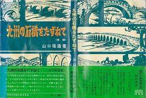 九州の石橋をたずねて<後編>