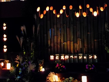 竹と光のページェント入口夜⑤