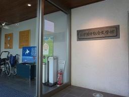 三浦綾子記念文学館入口