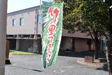 竹の里フェスティバル 幟