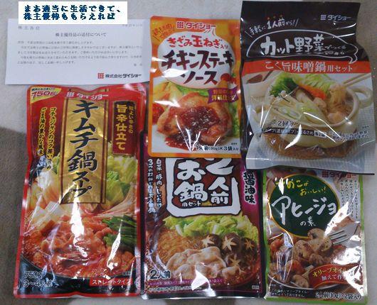 daisyo_gift02_201309.jpg