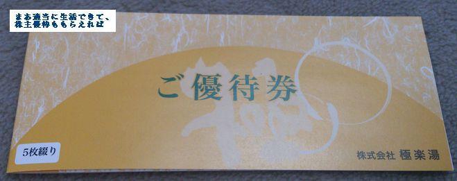 gokurakuyu_201309.jpg