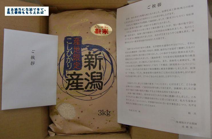 maezawakasei_kome_201309.jpg