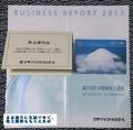 日本プラスト クオカード 201309