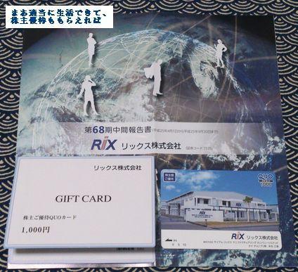 rix_201309.jpg