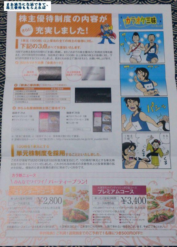 tetsujinka_03_201308.jpg