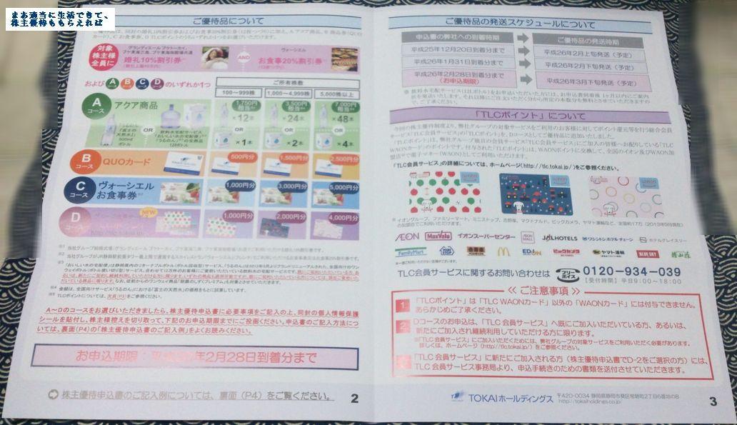 tokai_annai01_201309.jpg