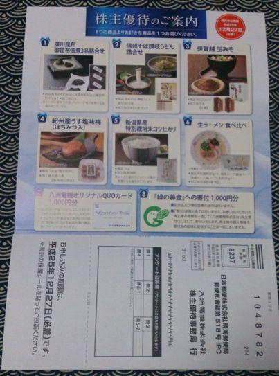 yashima_annai_201309.jpg