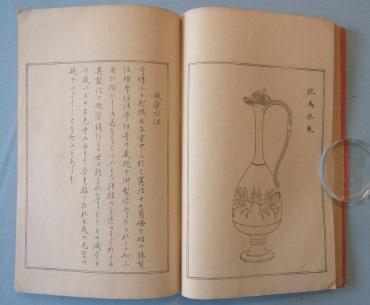 5龍首水瓶・白描図