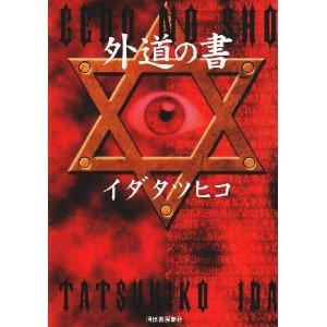 gedou_book.jpg