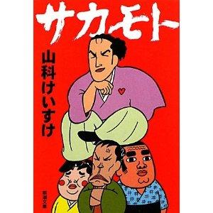 sakamoto.jpg