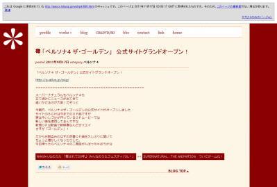 「ペルソナ4 ザ・ゴールデン」 公式サイトグランドオープン!  いしづかあつこ
