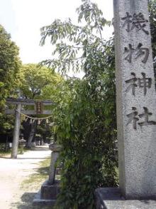 機物神社の入口