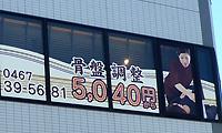 カラダファクトリー鎌倉店