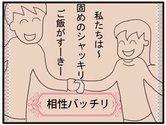 結婚の条件03