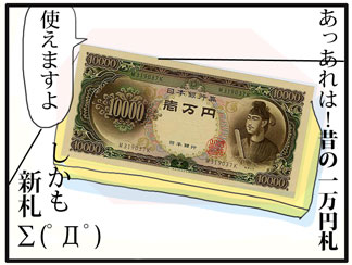 一万円02