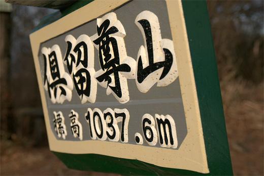 20111205-27.jpg