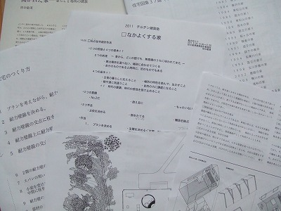 建築塾(4)