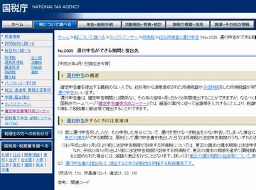 kokuzeicho_kanpu_140106.png
