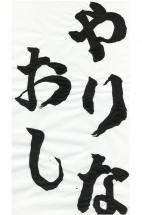 kovayashi