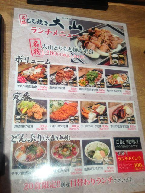 梅田ヨドバシ 500円で鶏ランチ!? ご近所(?)探訪 その65