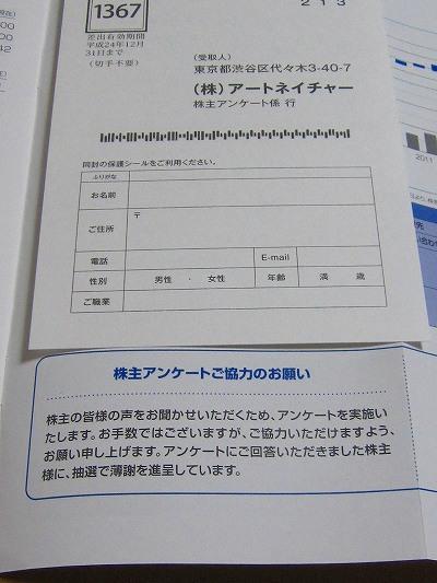 アートネーチャー 端株アンケート