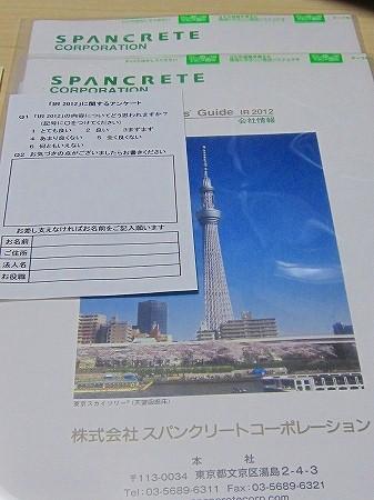 スパンクリート1