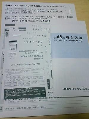 JBCC1_20120708224643.jpg