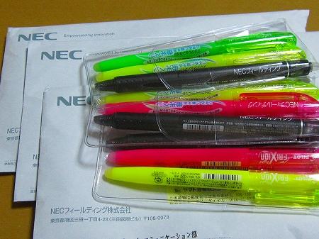 NEC_20120927235158.jpg