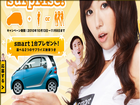 【応募338台目】:メルセデス・ベンツ 「スマート」懸賞応募完了!