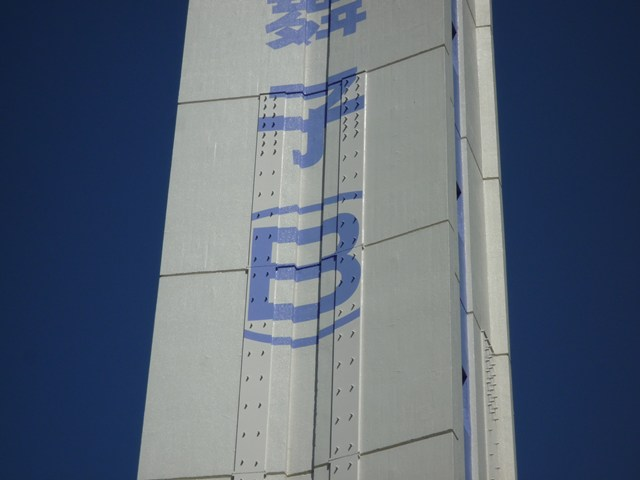 公団明石舞子団地B地区給水塔のアップ