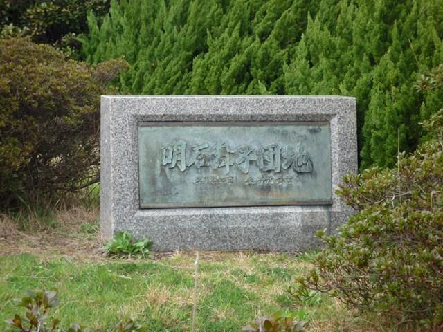 明石舞子団地の銘板