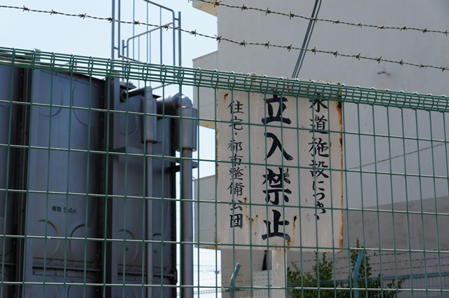 公団多聞台団地東側給水塔の注意書き