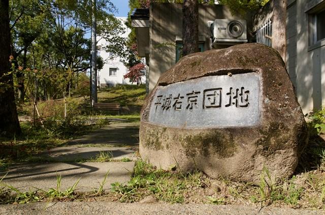 平城右京団地の銘板