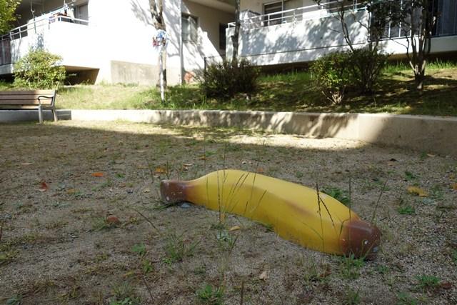 平城右京団地のバナナ遊具